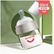 IVORY 爱得利 新生婴儿玻璃奶瓶 80ml 配SS奶嘴