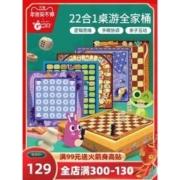 GWIZ 儿童22合1多功能桌面亲子游戏