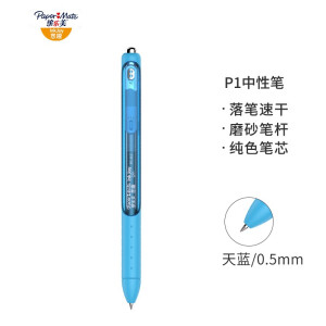 Paper Mate 缤乐美 P1 意趣速干中性笔 0.5mm 天蓝色 单支装 *3件