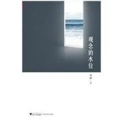 《观念的水位》(Kindle电子版) 2.11元