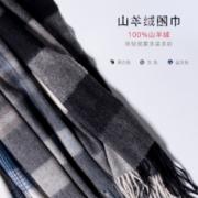 巴宝莉同款 本米 高档A级100%白山羊绒格子围巾
