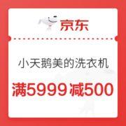 京东 小天鹅美的洗衣机 满5999减500元优惠券满5999减500