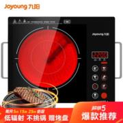 2200W大功率 Joyoung 九阳 H22-x3 电陶炉 黑色