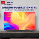 TCL 雷鸟 75R635C 75英寸 miniLED硬核背光分区 QLED量子点高色域 120Hz 4K全面屏游戏 智能平板液晶电视机