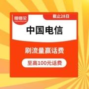 中国电信 刷流量赢话费 最高100元话费小手一点,奖励到手