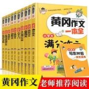 《黄冈作文一本全》全10册