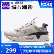 必迈 2020新款 Park7 兽痕v1 男女 时尚老爹鞋 缓震慢跑鞋299元包邮