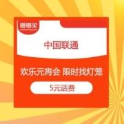 中国联通 欢乐元宵会 限时找灯笼 抢5元话费找到10个灯笼,必中5元话费