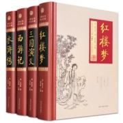 四大名著 三国演义+水浒传+西游记+红楼梦 精装无删减版58.8元开工价