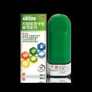 西班牙产 辅舒良 丙酸氟替卡松鼻喷雾剂120喷 适用于过敏性鼻炎