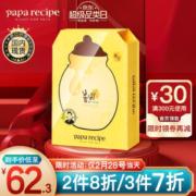 Papa recipe 蜂蜜面膜贴 黄色蜂蜜 10片 *4件