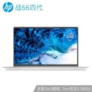 HP 惠普 战66四代 锐龙版 15.6英寸 笔记本电脑(R5-5600U/16GB/512GB/高色域)