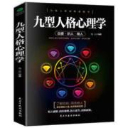 《九型人格心理学》人际交往心理学入门书