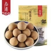 【尚贡】莆田特产桂圆干500g*2袋
