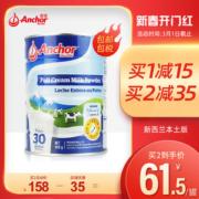 新西兰进口 安佳 尊贵金罐 中老年全脂高钙奶粉 900g59元包邮第2件同价