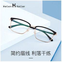 Helen Keller 海伦凯勒 眼镜框 H26129(多色可选)+配凯米 1.67 U6防蓝光镜片