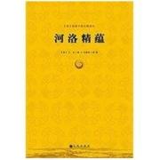 《河洛精蕴》Kindle电子书