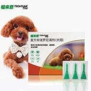 FRONTLINE 福来恩 宠物驱虫滴剂 小型犬 0.67ml*3支装