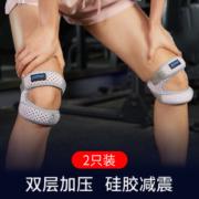 专业跑步运动 髌骨带  保护膝关节 2只6.8元包邮
