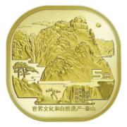 20日20点:2019年泰山纪念币  5元面值 单枚