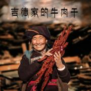 西藏特产 礼云阁 手撕风干牦牛肉干 250g*2袋