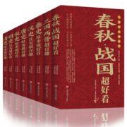 无障碍阅读!中国历史超好看全8册¥23.00 0.9折