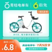 青桔电单车 7天5次卡(填手机号自动充值)