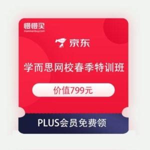 京东PLUS会员生活特权 免费领 学而思网校春季特训班 价值799元