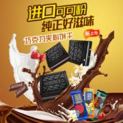 4.9分,进口可可粉:好时 巧克力夹心饼干 75gx9包