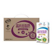 88VIP:伊利 高钙低脂牛奶 250ml*21盒 *3件129.06元包邮(多重优惠,合43.02元/件)