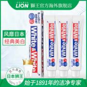 日本原产 狮王 美白防蛀固齿牙膏 150g*3支 亮白清新口气
