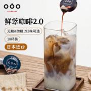 日本进口 隅田川 13倍浓缩胶囊 鲜萃咖啡液 18粒39元包邮