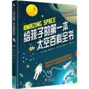 《给孩子的第一本太空百科全书》