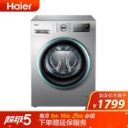 Haier 海尔 EG8012B39SU1 8公斤 滚筒洗衣机1699元包邮(需用券)