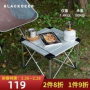 BLACKDEER 黑鹿 BD12022405 折叠桌102.1元包邮