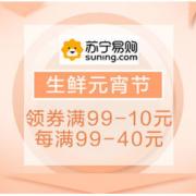 促销活动:苏宁易购 生鲜元宵节领满99-10、每满99-40优惠券~