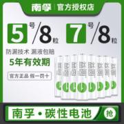 南孚旗下 益圆 5号/7号碳性电池 8节 适合小电流电器6.9元包邮