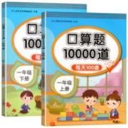 《数学口算10000道:一年级上下册》全2册