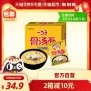 天猫超市 今麦郎 一勺子系列 猪骨白汤方便面 100g*24袋