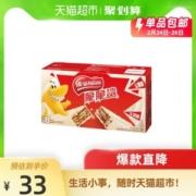 Nestle 雀巢 脆脆鲨 巧克力味威化 牛奶味 32条