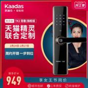 内置门铃+支持天猫精灵:kaadas 凯迪仕 TK2 智能指纹锁949元顺丰包邮