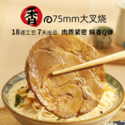 新食机 超大叉烧 日式豚骨面 3盒装46.9元预售价下单送卤蛋
