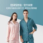 杜邦纤维+莫代尔混纺,丝般顺滑不起球:淘宝心选 情侣睡衣套装