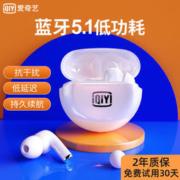 爱奇艺 多功能智能触控无线蓝牙耳机