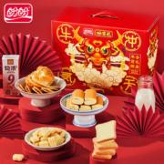PANPAN FOODS 盼盼 年货休闲零食大礼包 1264g