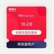 限受邀用户:手机淘宝APP 满10-2元 话费充值优惠券可8充10 任意手机号