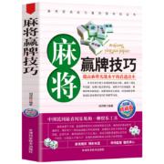 《图说麻将赢牌技巧》刘月辉编著 天津科学技术出版社