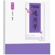 《楷书7000通用字练字帖》5.8元包邮(需用券)