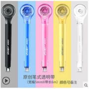 LPS 乐普升 9017 原创笔式修正带 宽5mm*长6m 颜色可选