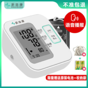 振海康 上臂式电子血压计 语音播报 一键检测